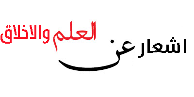 اشعار عن العلم والاخلاق موقع بيت العز