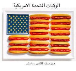 اعلام الدول على شكل مأكولات