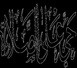 مخطوطات الاذان للتصميم