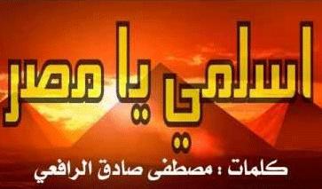كلمات نشيد اسلمى يا مصر