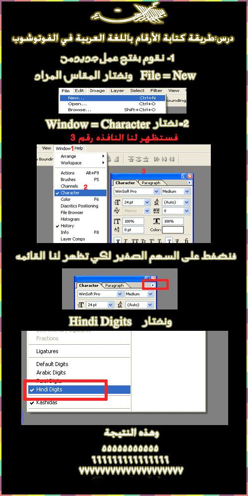 كتابة الارقام بالعربى