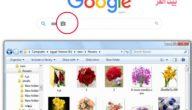 البحث عن صورة فى جوجل